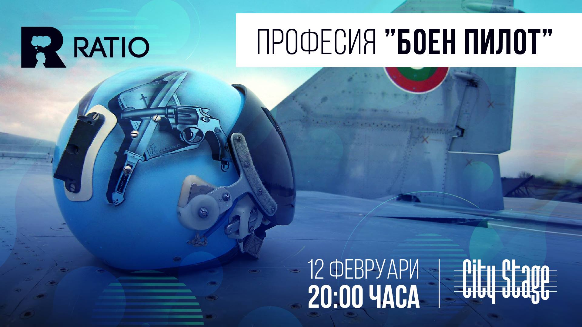 """Ratio представя: Професия """"Боен пилот"""""""
