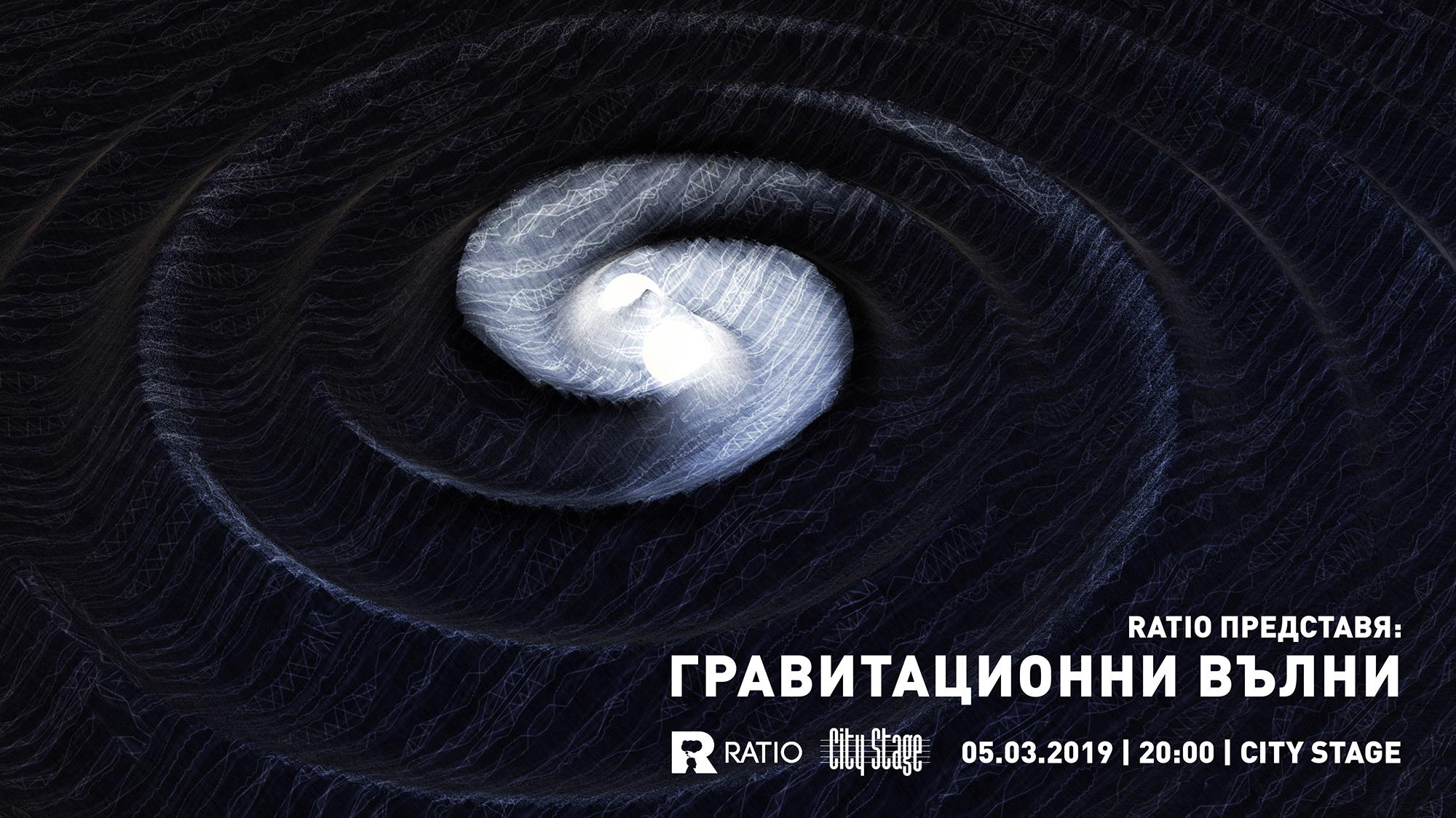 Ratio представя: Гравитационните вълни – нов прозорец към Вселената