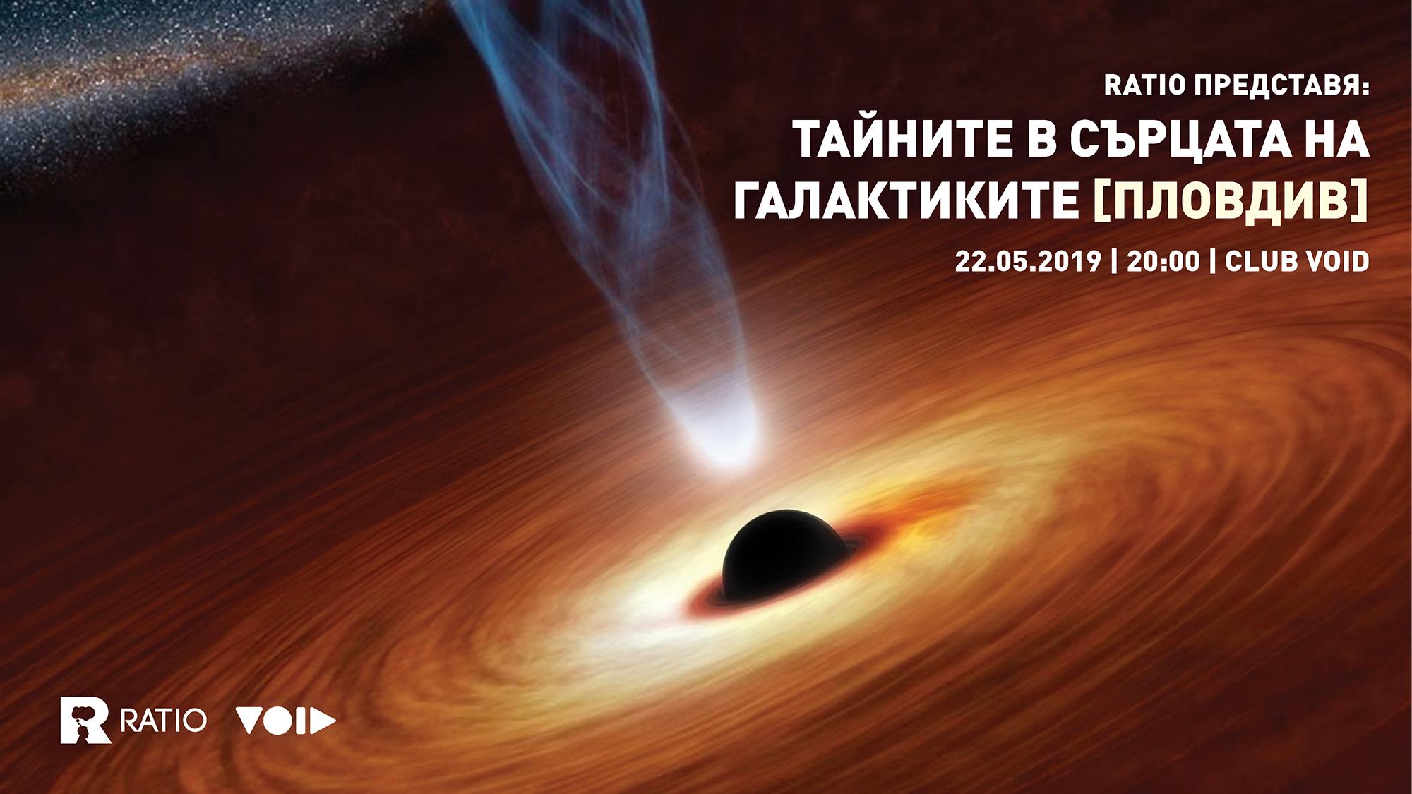 Ratio представя: Тайните в сърцата на галактиките [Пловдив]