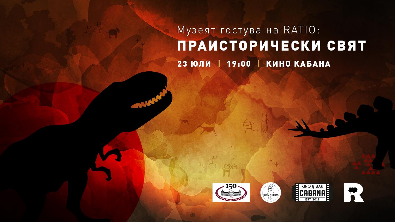 Музеят гостува на Ratio: Праисторически свят