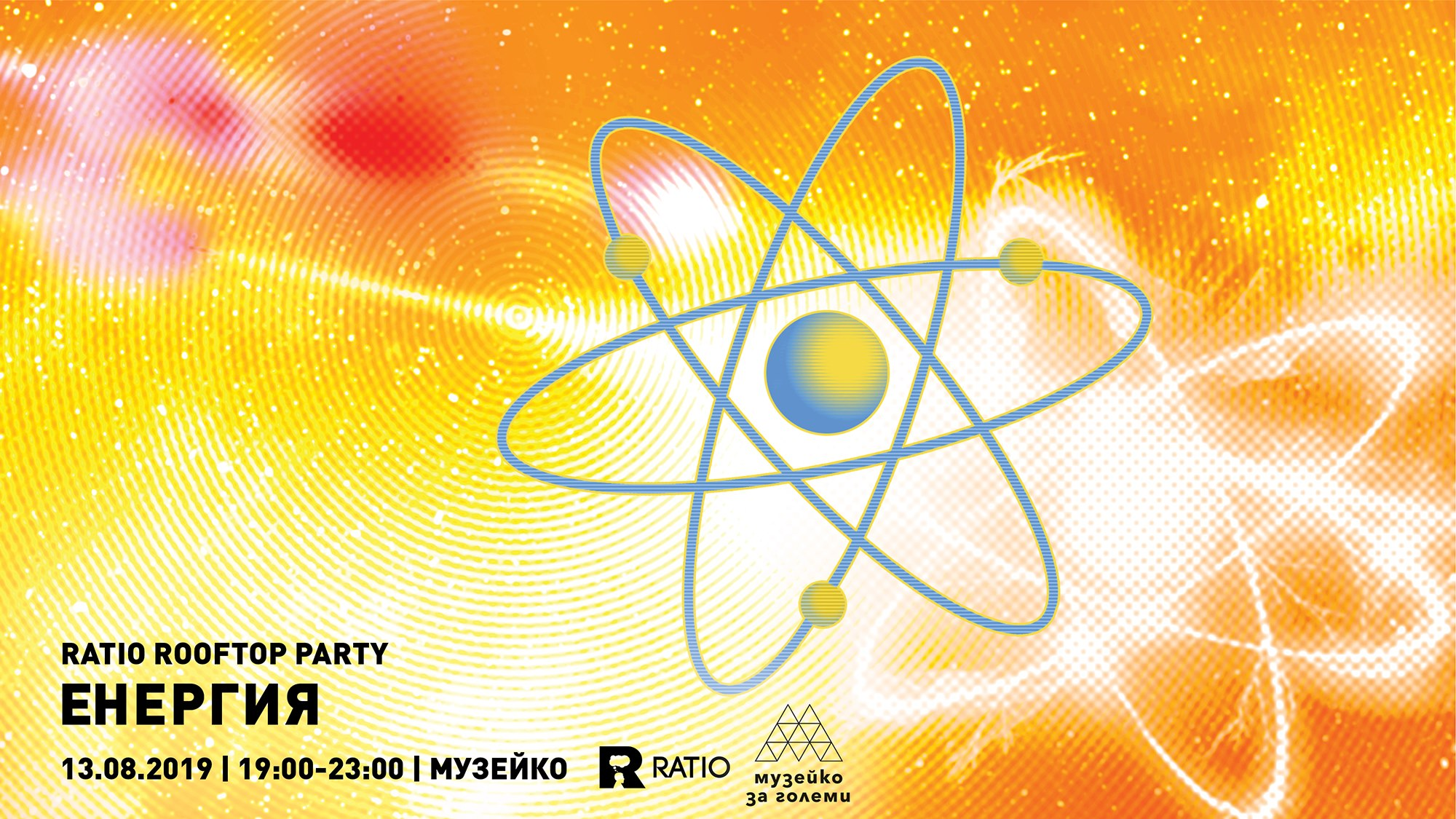 Енергия – Ratio Rooftop Party