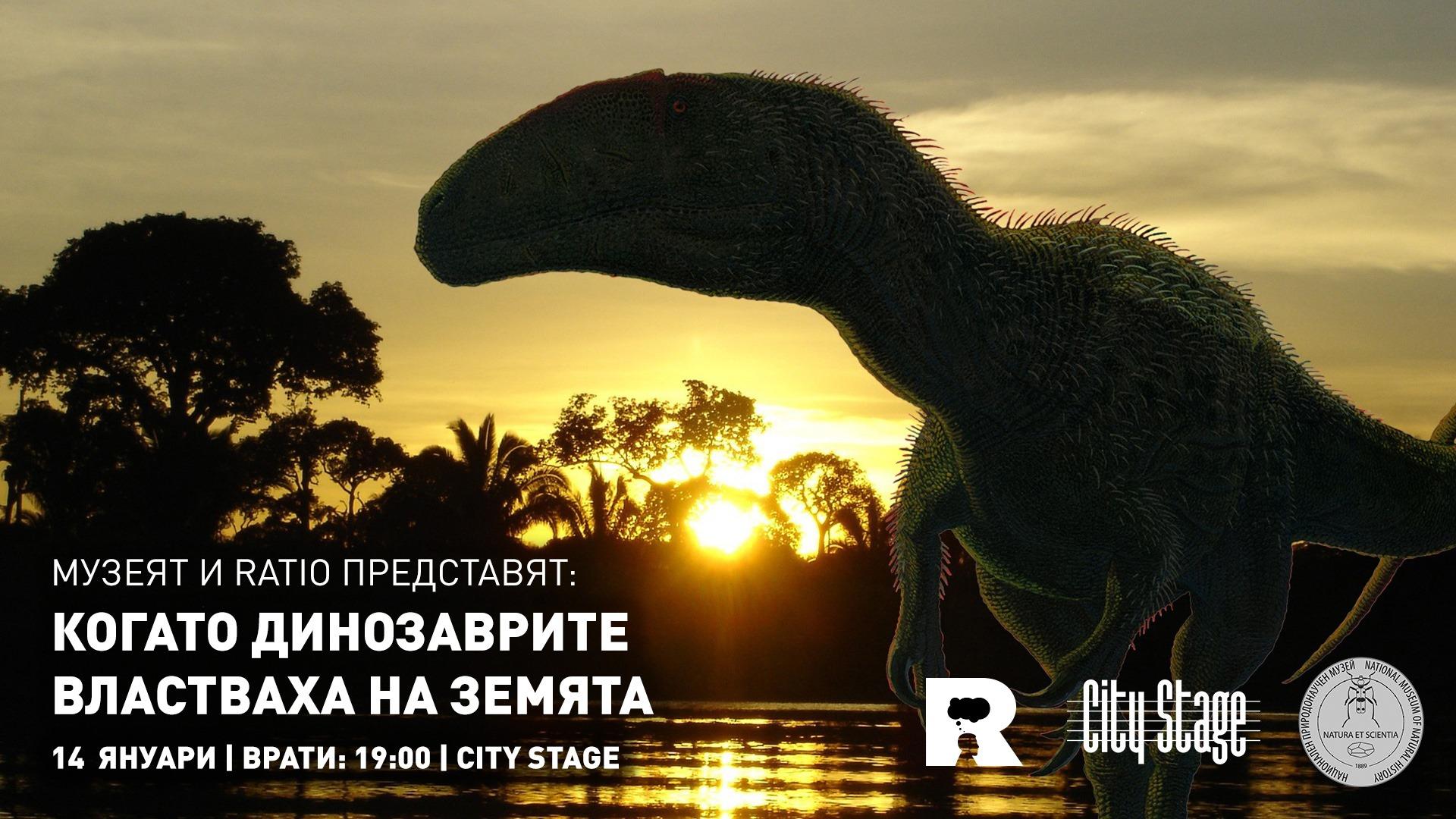 Музеят и Ratio представят: Когато динозаврите властваха на Земята