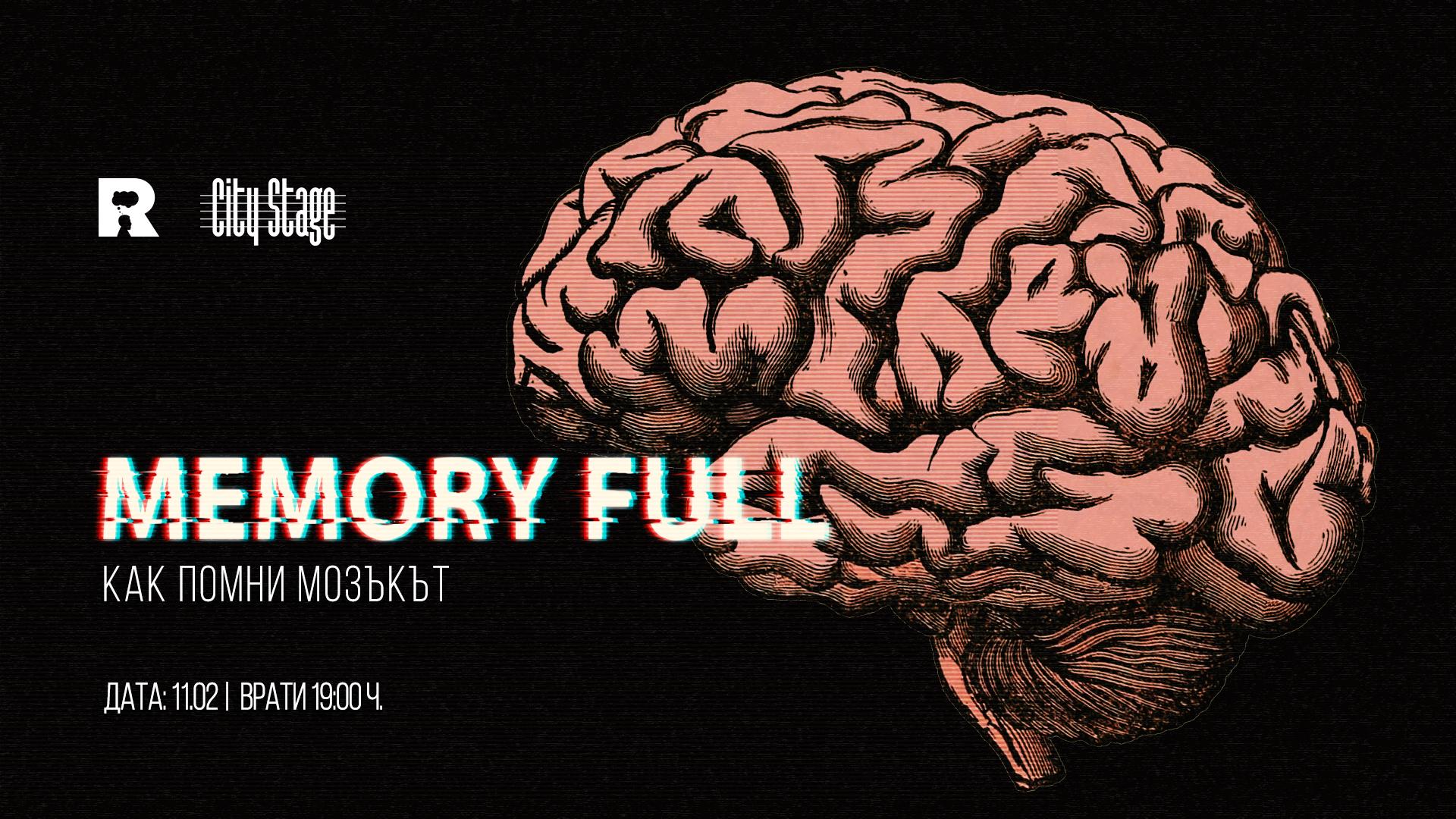 Ratio представя: Memory Full – как помни мозъкът