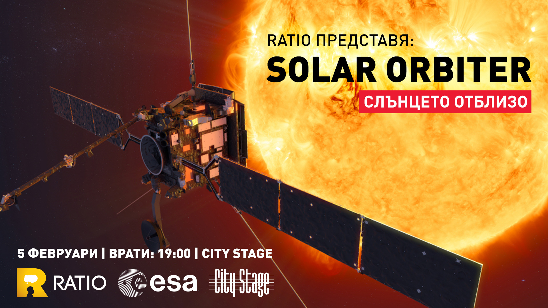 Ratio представя: Solar Orbiter – Слънцето отблизо