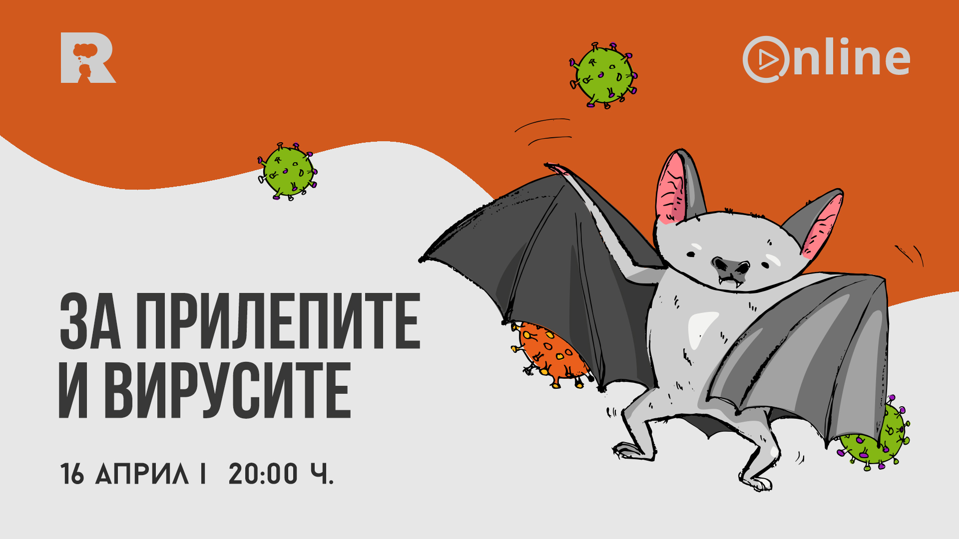 Ratio ONLINE: За вирусите и прилепите