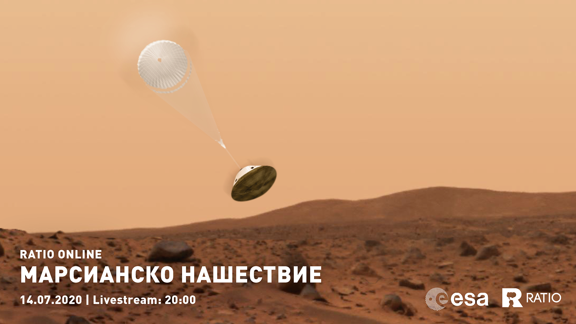 Ratio Online: Марсианско нашествие