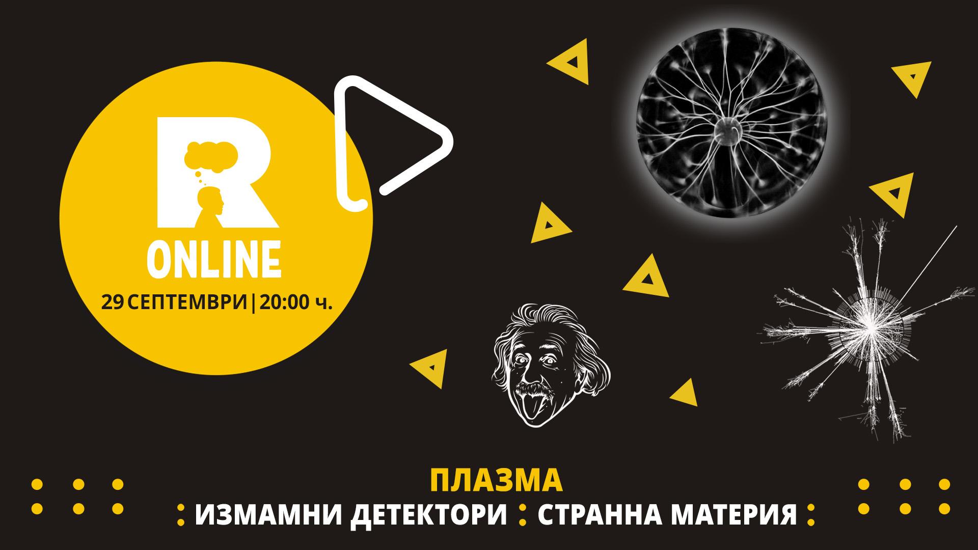 Ratio Online – 29 септември