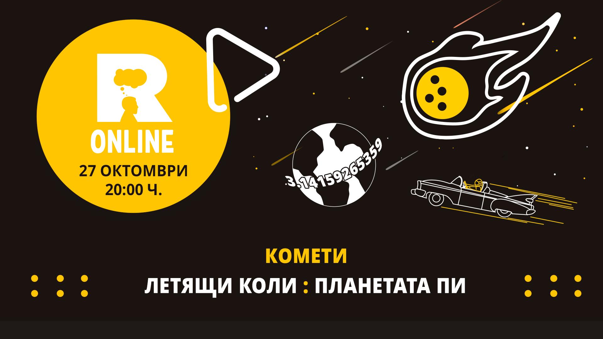 Ratio Online – Комети