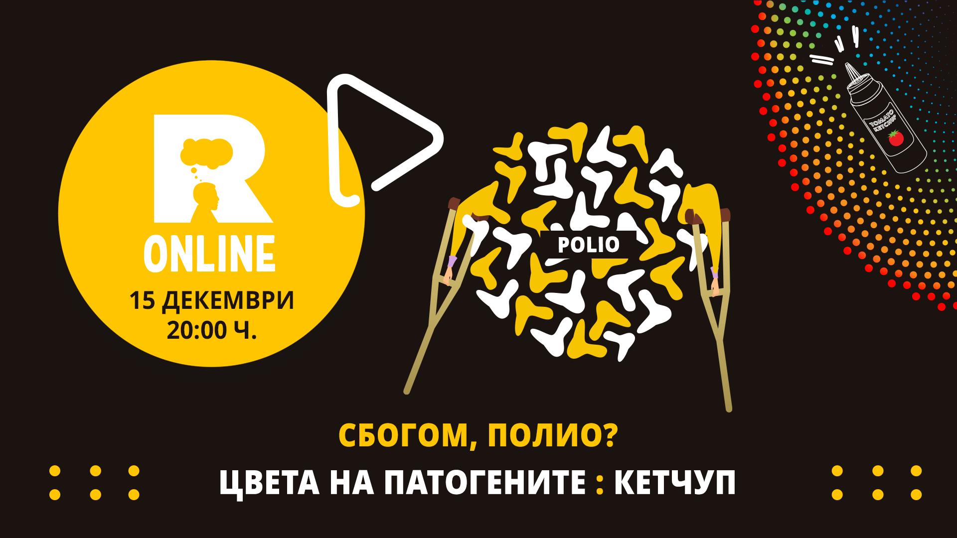Ratio Online: Полио