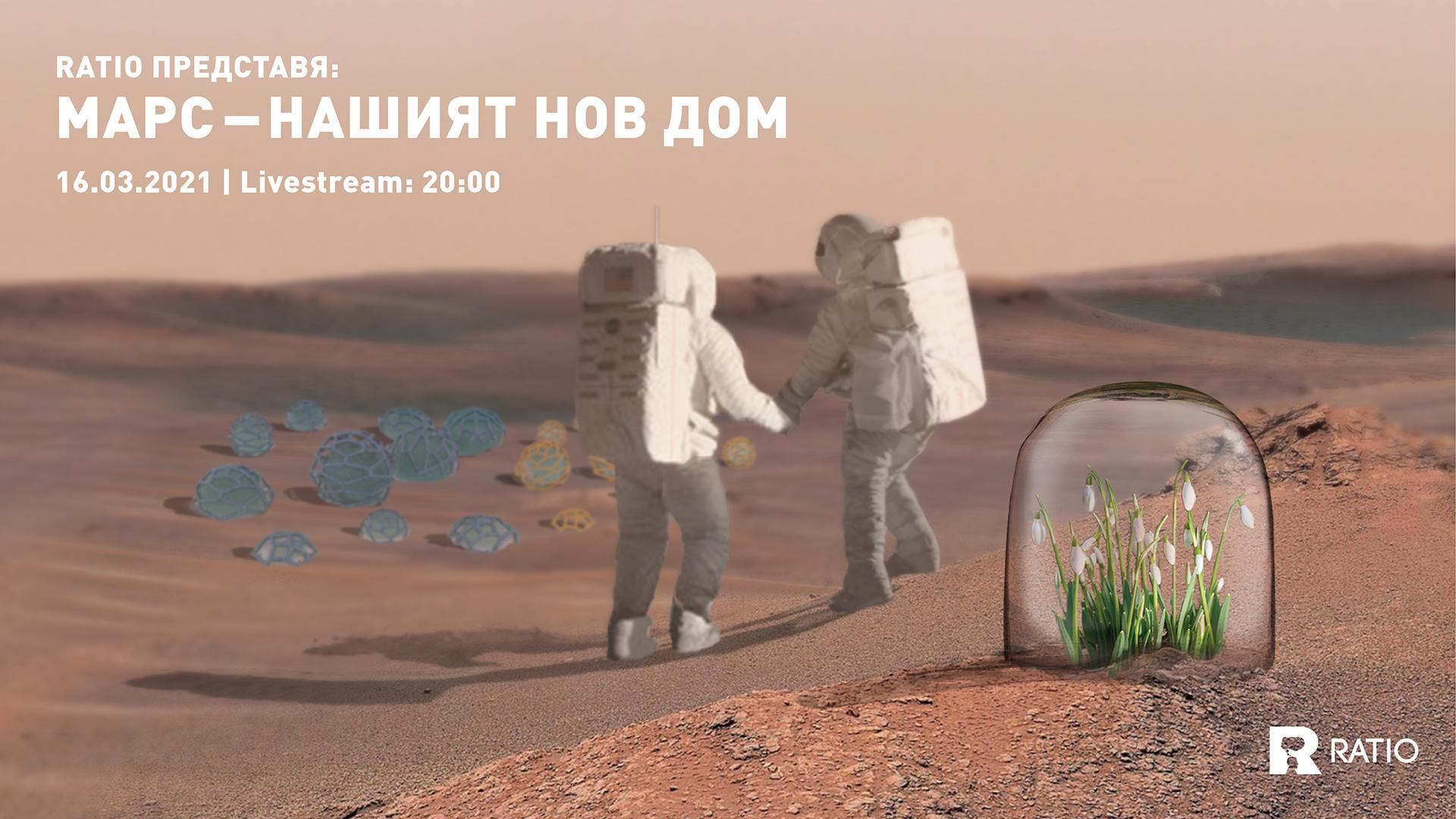 Ratio представя: Марс – нашият нов дом