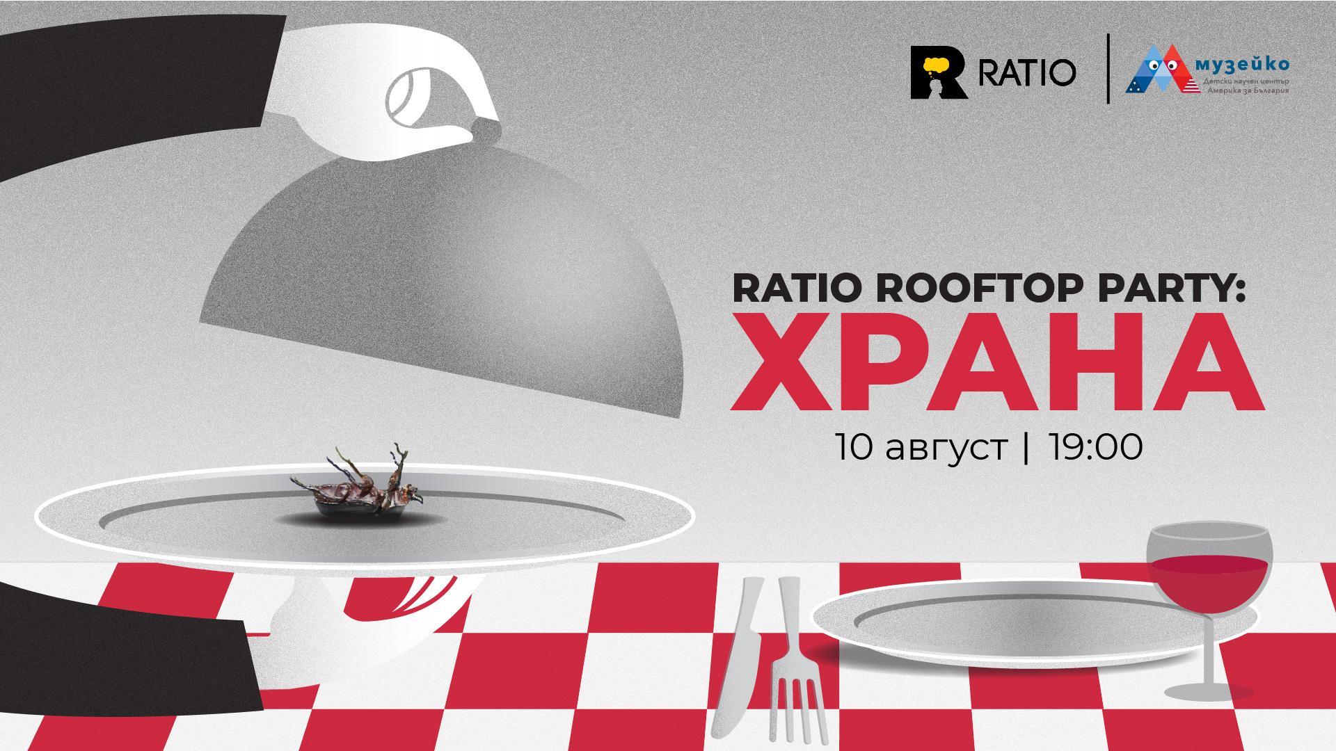 Храна – Ratio Rooftop Party