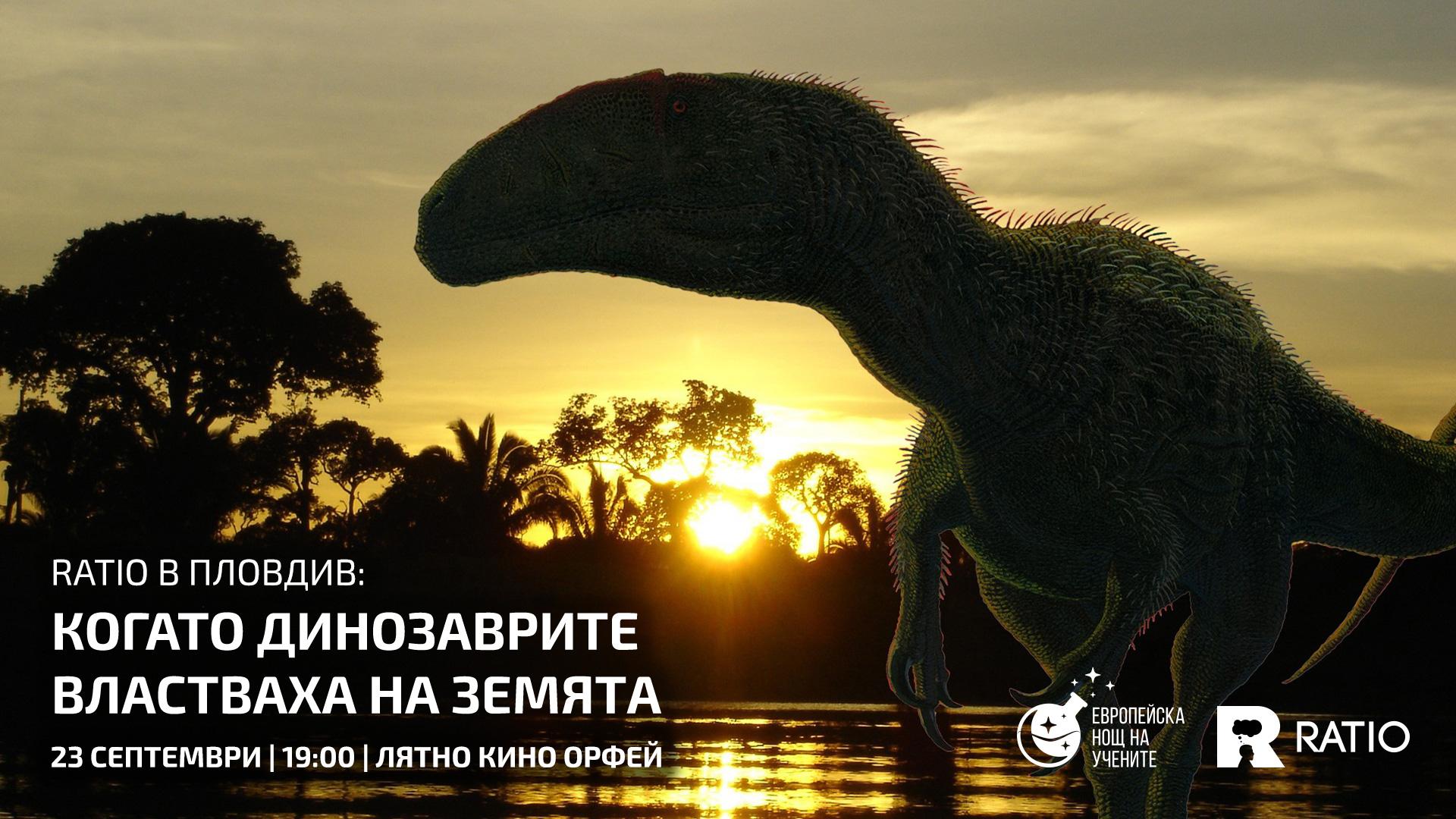 Ratio представя: Когато динозаврите властваха (Пловдив)