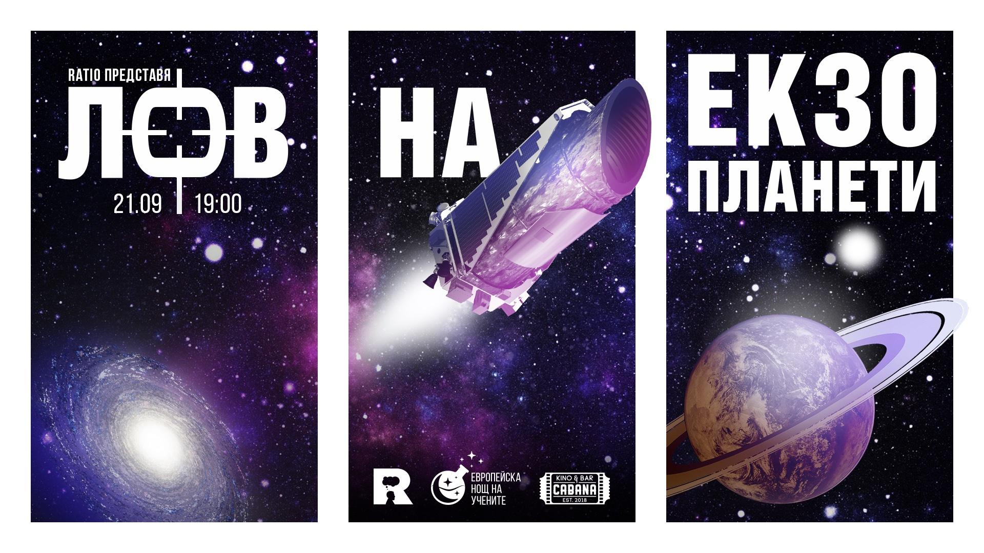 Ratio представя: На лов за екзопланети